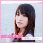 桜井美南/今かわるとき 【CD】