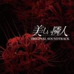 池頼広/美しい隣人 オリジナル・サウンドトラック 【CD】画像