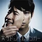 東京カランコロン/笑うドッペルゲンガー 【CD】