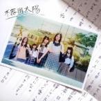 SKE48/不器用太陽《Type-A》 (初回限定) 【CD+DVD】