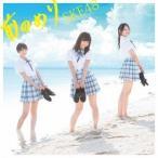 SKE48/前のめり《通常盤/Type-A》 【CD+DVD】