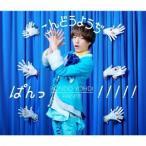 こんどうようぢ/ぱんっ!!!!!《ヴィジュアル盤》 (初回限定) 【CD】