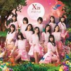 X21/約束の丘 【CD】