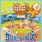 マリーンズカンパイガールズ/カンパイ応援歌 【CD】