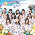 X21/夏だよ!! 【CD+DVD】