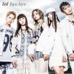 lol-エルオーエル-/bye bye 【CD+DVD】