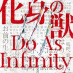 Do As Infinity/化身の獣 【CD+DVD】