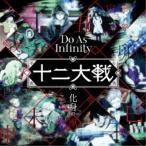 Do As Infinity/化身の獣 【CD】
