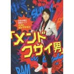 古坂大魔王 単独ライブ ベストセレクション 「メンドクサイ男」 【DVD】