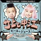 サ上と中江/ビールとジュース 【CD+DVD】