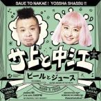 サ上と中江/ビールとジュース 【CD】