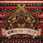 ミソッカス/追撃のフォークロア 【CD】