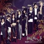 和楽器バンド/軌跡 BEST COLLECTION+《LIVE盤》 【CD+Blu-ray】