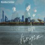 Goodbye holiday/ドッペルゲンガー 【CD+DVD】