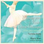 Musique pour le Cours de Danse Classique III 初級者用  CD EFCD-4228