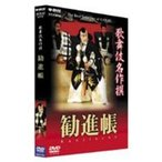 NHK DVD  歌舞伎名作撰 勧進帳 【DVD】