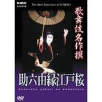 歌舞伎名作撰 助六由縁江戸桜 【DVD】