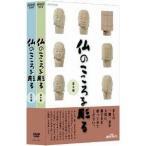 NHK趣味悠々 仏のこころを彫る DVDセット 【DVD】