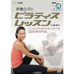 Yahoo!ハピネット・オンライン Yahoo!店NHK DVD NHKまる得マガジン 伊達公子のピラティスレッスン 『ココロ』と『カラダ』のキレイをつくる12のプログラム 【DVD】