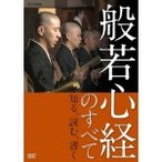NHK DVD  般若心経のすべて 【DVD】