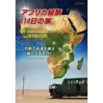 アフリカ縦断114日の旅 前編 灼熱の砂漠を越え 緑の大地へ〜エジプトからケニアへ〜 【DVD】