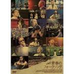 大集合  青春のフォークソング  DVD