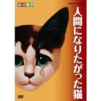 劇団四季 人間になりたがった猫  DVD