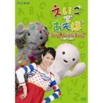 NHK DVD  えいごであそぼ Sing A Little Song! 2009-2010 【DVD】