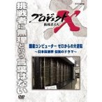 NHK DVD  プロジェクトX 挑戦者たち 新価格版 第1期 国産コンピューター ゼロからの大逆転 【DVD】