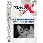 NHK DVD  プロジェクトX 挑戦者たち 炎上 男たちは飛び込んだ〜ホテルニュージャパン・伝説の消防士たち〜 【DVD】