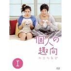 個人の趣向 DVD-BOX(1) 【DVD】