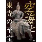 空海と東寺の至宝 【DVD】