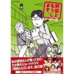 野田ともうします。シーズン2 【DVD】