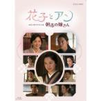 花子とアン スピンオフスペシャル 朝市の嫁さん 【Blu-ray】