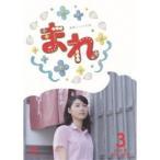 連続テレビ小説 まれ 完全版 DVDBOX3 【DVD】