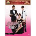 コンパクトセレクション お嬢さまをお願い!DVD-BOX 1 【DVD】