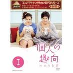 コンパクトセレクション 個人の趣向 DVD-BOXI 【DVD】
