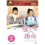 コンパクトセレクション 個人の趣向 DVD-BOXII 【DVD】
