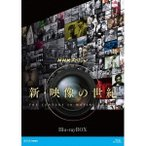 NHKスペシャル 新・映像の世紀 ブルーレイBOX 【Blu-ray】