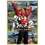 グレートトラバース2 ~日本二百名山一筆書き踏破~ 【DVD】