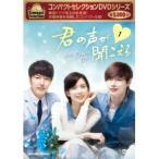 コンパクトセレクション 君の声がきこえる DVD-BOXI 【DVD】