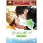 コンパクトセレクション シークレット・ガーデン DVD-BOXI 【DVD】