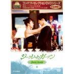 コンパクトセレクション シークレット・ガーデン DVD-BOXII 【DVD】