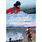 NHKスペシャル 神の領域を走る パタゴニア極限レース141km 【DVD】