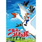 ニルスのふしぎな旅 新価格版 BOX 【DVD】
