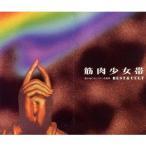 筋肉少女帯/BEST&CULT 【CD】