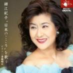 細江紀子/細江紀子日本のこころを歌う 【CD】