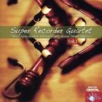 スーパーリコーダーカルテット/スーパーリコーダーカルテット Vol.1 【CD】