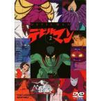 デビルマン(2) 【DVD】