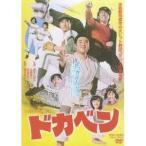 ドカベン 【DVD】